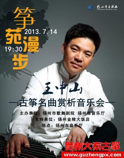 """,""""筝坛圣手""""王中山要来扬州了!7月14日晚19时30分,王中山古筝名曲赏析音乐会即将在扬州市音乐厅举办"""