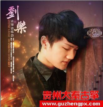 流韵飞乐&#8226;<a href=http://www.guzhengpx.com target=_blank class=infotextkey>刘乐古筝</a>武音专场音乐会