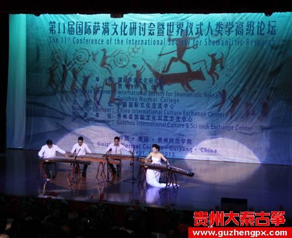陈玉莲出席国际萨满文化研讨会