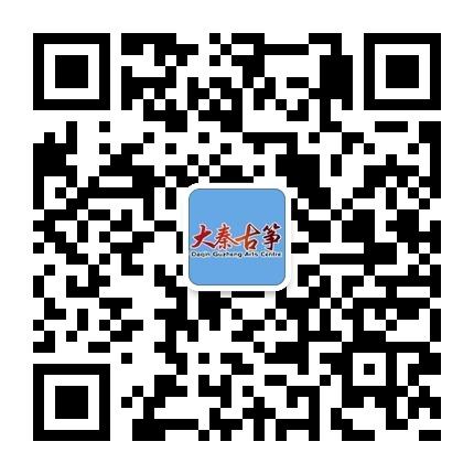 大秦古筝公众号.jpg