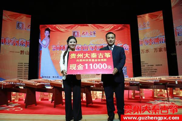 大秦古筝向贵州扶贫基金会捐款11000元