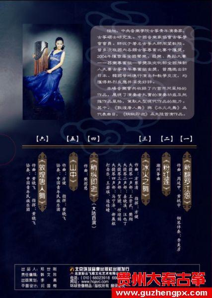 徐旭推出古筝精选专辑《稍纵起舞》