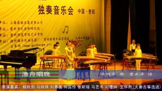 宋心馨贵阳音乐会-开场曲-渔舟唱晚